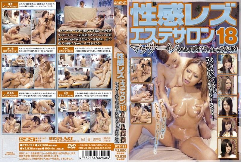 http://pics.dmm.co.jp/mono/movie/h_021pts191/h_021pts191pl.jpg