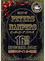 「BEST OF PETERS&NANPERS 16時間SPECIAL BOX 【DISC.4】」のパッケージ画像