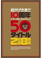 「おかげさまで10周年 ピーターズ・ロータス・ナンパーズ 厳選50タイトル 8時間」のパッケージ画像