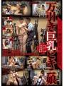 ファ●マ湘南通り店店長提供 万引き巨乳ビキニ娘淫行記録