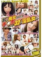「「あっ!痴女られた!」チ○ポをいきなりいじって来る32人の淫乱女たち」のパッケージ画像