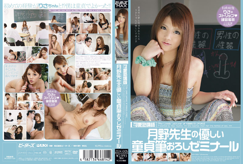 h 021zex005pl [ZEX 005] Risa Tsukino – The Lovely Lecturer (2010/08/20)