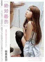 「「絶対着衣」 朝香美羽」のパッケージ画像