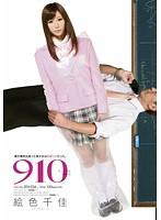 「910 キュートな美少女 絵色千佳」のパッケージ画像