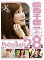 絵色千佳Premium(2枚組)