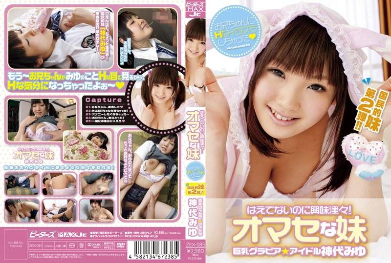 [ZEX 085] Miyu Kamishiro   Precocious Younger Sister (476MB MKV x264)