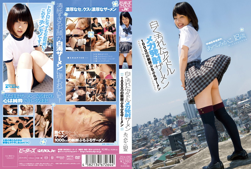 [ZEX 092] Mikako Abe   Large Facial Cumshots On A Violated Idol (671MB MKV x264)