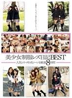 「美少女制服レズ日記BEST」のパッケージ画像