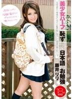 「美少女ハーフ 恥ずかしい日本語のお勉強 藤井リリ」のパッケージ画像