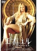 「エマニエル 快楽の女神」のパッケージ画像