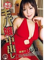 「キャバ嬢中出し 2 新宿Y リリコ」のパッケージ画像