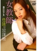 「女教師 危険な放課後」のパッケージ画像