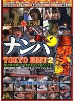 「素人 ナンパ首都決戦 TOKYO BEST 2」のパッケージ画像