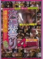 「盗撮祭り 流出総集編SP」のパッケージ画像