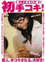 「初手コキ! 素人メガネOL編1」のパッケージ画像