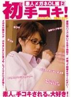 「初手コキ!素人メガネOL編2」のパッケージ画像