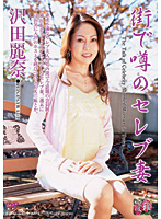 街で噂のセレブ妻 沢田麗奈