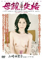 「母親失格 山崎由里子 アヤカ」のパッケージ画像