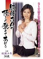 叔母さんが優しく教えてあげる 松浦ユキ