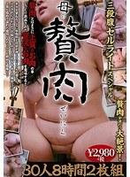 「母の贅肉 三段腹セルライトスぺシャル30人8時間」のパッケージ画像