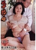 「近親相姦 七十路の母 藤江幸代」のパッケージ画像
