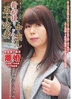 「新初撮り五十路妻中出しドキュメント 石坂寿々子」のパッケージ画像