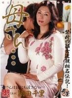 「母さん… 翔田千里」のパッケージ画像