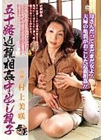 「五十路近親相姦中出し親子 村上美咲」のパッケージ画像