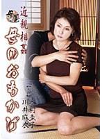 「近親相姦 母のおもかげ 木村圭子 川井麻衣」のパッケージ画像