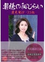 「奥様の恥じらい 蓮見梨沙・33歳」のパッケージ画像