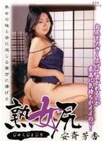 「熟女尻 安斎芳香」のパッケージ画像