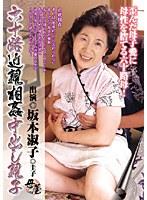 「六十路近親相姦中出し親子 坂本淑子 圭子」のパッケージ画像