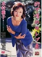 「街で噂のセレブ妻 木村雅子」のパッケージ画像