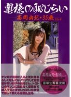 「奥様の恥じらい 高岡由紀・35歳」のパッケージ画像