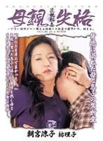 「母親失格 朝宮涼子 祐里子」のパッケージ画像