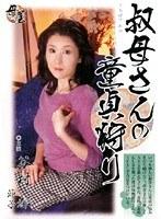 叔母さんの童貞狩り 谷村郁 節子
