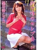 「街で噂のセレブ妻 黒谷渚・レイコ」のパッケージ画像