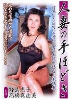 人妻の手ほどき 野島恵子 高橋真由美