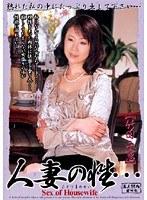 「人妻の性… 竹田千恵」のパッケージ画像