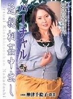 「バーチャル近親相姦中出し 神津千絵子 浩美」のパッケージ画像