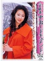「三十路妻中出しドキュメント 松嶋ルリ 生田沙織」のパッケージ画像