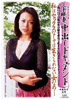 「三十路妻中出しドキュメント 中森玲子 志乃」のパッケージ画像