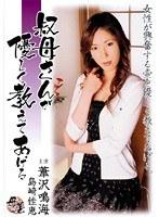 「叔母さんが優しく教えてあげる 葦沢鳴海 島崎佳恵」のパッケージ画像