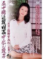 「五十路近親相姦中出し親子 廣野すみれ 恵都子」のパッケージ画像