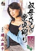 「叔母さんの童貞狩り 増山恭子」のパッケージ画像