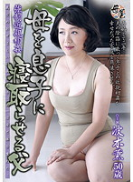 「強制近親相姦 母を息子に寝取らせる父 波木薫」のパッケージ画像