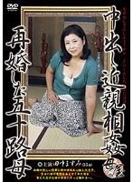 「中出し近親相姦 再婚した五十路母 田中ますみ」のパッケージ画像