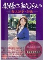 「奥様の恥じらい 村上涼子・30歳」のパッケージ画像