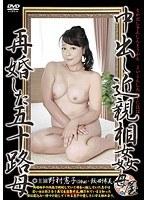 「中出し近親相姦 再婚した五十路母 野村憲子」のパッケージ画像