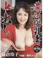「豊満爆乳妻中出し 藤倉玲子」のパッケージ画像
